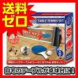 おウチ de 卓球セットピンポン テーブル 卓球ネット ラケット ボール