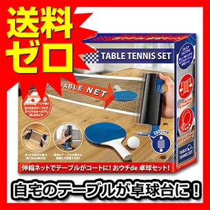 ピンポン テーブル ラケット