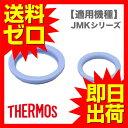 サーモスパッキン 水筒パッキン 真空断熱ケータイマグ JMK-350 パッキンセット 【JMK-350・351・500・501用】 B-003897 サーモス THERMOS|1402NFZM^