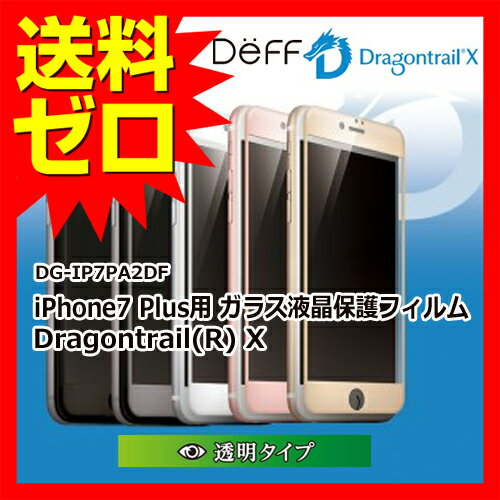 Deff ディーフ Hybrid 3D Glass Screen Protector Dragontrail X for iPhone 7 Plus ガラスフィルム 液晶保護☆DG-IP7PA2DF★【送料無料】【あす楽】|1702DFZT^