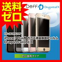 Deff ディーフ Hybrid 3D Glass Screen Protector Dragontrail X for iPhone 7 Plus ガラスフィルム 液晶保護 DG-IP7PA2DF 【送料無料..