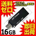 USBメモリ 16GB USB3.0 & MicroUSB (OTG 対応)/ スマホ タブレット 対応 / USBメモリー USBフラッシュメモリ USB3.0対応 軽量 コンパクト【 送料無料 】☆FC-OTG-ST30-16G★ 1402NAZM^