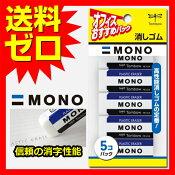 トンボ鉛筆 MONO 消しゴム モノPE01 JCA-561 5個入 人気商品※商品は1点(本)の価格になります。