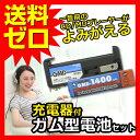 ガム電池プラグ M186 トップランド |1402TPZM^