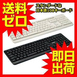 キーボード USB接続 USBキーボード PC パソコン PS3対応 スタンダード フルキーボード 108日本語 ブラック ホワイト 3R-KCKB04UBK 3R-KCKB04UWT【送料無料】|1702TRZT^