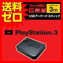 アーケードコントローラ アーケードスティック 10ボタン ELECOM PS3 USB 連射機能搭載 ブラック JC-GMAS01BK TVで紹介 雑誌掲載 改造用に
