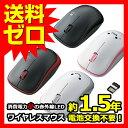 ワイヤレスマウス 超小型 (光学式マウス 2.4GHz 3ボタン マイクロレシーバー 中型 無線)ブラック ピンク おしゃれ かわいいドラクエ FF 送料無料 ...