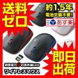 ワイヤレスマウス 超小型 (光学式マウス 2.4GHz 3ボタン マイクロレシーバー 中型 無線)ブラック ピンク おしゃれ かわいいドラクエ FF 送料無料 【あす楽】|1702ELZT^