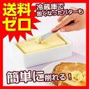 コジット バターピーラーナイフ 冷蔵庫で固くなったバターが簡単に削れる テレビで紹介 雑誌掲載 1402NFZP^