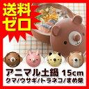 かわいい土鍋 15cm ク...