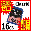 SDカード SDHCカード 16GB クラス10 Class10 【 SD SDHC SD カード SDHC カード Class 10 】 SDメモリー デジカメ ビデオカメラ 高速 大容量【送料無料】☆SDHC-16GB★|1402NAZM^
