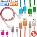 iphone 充電 ケーブル 1m 7色