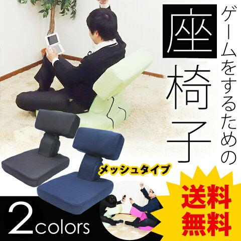 ゲーム座椅子 メッシュタイプ ブラック/ネイビーパーティー ゲームや読書に ゲーミング座椅子 座椅子 リラックス Wii スイッチ 3DS 任天堂 PS4 などの プレイに おしゃれ かわいい 腰痛対策 補整 補正 椅子 イス チェア 雑誌で紹介 UL.YN