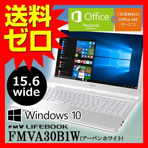 ノートパソコン 新品 Office付き Windows10 富士通 FMV LIFEBOO…...:auc-ulmax:10068662