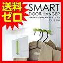★☆ 送料無料 即日出荷 ★☆折りたたみドアハンガー。ドアやクローゼットなどの折れ戸に引っ掛けて使える。