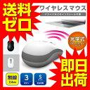 ワイヤレスマウス 小型 無線マウス 光学式 Sサイズ ホワイト ブラック 左右対称モデル クイック ホイール 送料無料 1702ELZT_