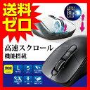 ワイヤレスマウス ワイヤレス マウス 無線 BlueLED 5ボタン 高速スクロール対応 ブラック Lサイズ 送料無料 1702ELZT_ rchs