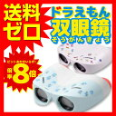 Kenko ケンコー 双眼鏡 ドラえもん 8倍 口径22mm ホワイト ブルー KSD-02 WH BL