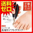 爪切り ニッパー 式 ツメ切り ソフトグリップ 巻き爪 硬い爪 のお手入れに アイメディア つめきり ネイルニッパー 変形爪 陥入爪 分厚い爪 【 即日出荷 】