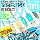 マイクロUSBケーブル 1m 急速充電対応 最大 2A 高耐久ナイロン micro USB ケーブル ブルー ピンク 高速データ転送 Android スマートフォン タブレット USB(A)-USB(Micro-B) スマホ 充電ケーブル 100cm 高速充電 6色 断線しにくい【送料無料】|1402ULZM^ UL.YN