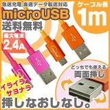 マイクロUSBケーブル 1m ピンク オレンジ  リバーシブルUSB端子 両端両面挿し 急速充電 対応 最大 2.4A 高耐久ナイロン Micro USB ケーブル 高速データ転送 Android スマートフォン タブレット USB(A)-USB(Micro-B) 充電ケーブル 100cm 【送料無料】|1402ULZM^