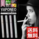 電子タバコ 充電式 カートリッジ タイプ VAPONEO メ...