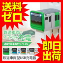 スマホ 充電器 USB AC 電車型 山手線 京浜東北線 湘南新宿ライン 中央線 E233 E235 JR東日本