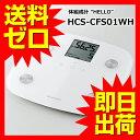 体重計 体組成計 Hello 乗るだけ自動認識 ホワイト エレコム 簡易パッケージ HCS-CFS01WH 【あす楽】【送料無料】 1302ELZC