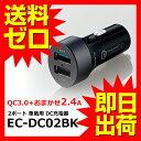 エレコム カーチャージャー 車載充電器 急速 【 iPhone & android & IQOS対応】 USBポート×2 Quick Charge 3.0 + 2.4A 出力 電流自動識別 ブラック EC-DC02BK