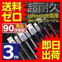 iPhone 充電ケーブル 3m ナイロン 急速充電 充電器...