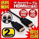 HDMIケーブル 2m HDMIver1.4 金メッキ端子 ...