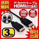 hdmiケーブル 3m ハイスピード ブラック 各種リンク対応 スリム 細線 PS3 PS4 3D 3D対応 ビエラリンク レグザリンク 4K HDMI ケーブル ..