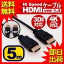 HDMIケーブル 5m HDMIver1.4 金メッキ端子 High Speed HDMI Cable ブラック ハイスピード 4K 3D イーサネット対応 液晶テレビ ブルーレイレコーダー DVDプレーヤー ゲーム機との接続に UL-CAVS011 【 送料無料 】 UL.YN 【 即日出荷 】