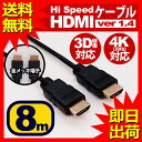 hdmiケーブル 8m ハイスピード ブラック 各種リンク対応 スリム 細線 PS3 PS4 3D 3D対応 ビエラリンク レグザリンク 4K HDMI ケーブル ハイスペック 1年保証 金メッキ イーサネット 業務用 金メッキ仕様 リンク機能 ARC HDR HEC 送料無料 即日出荷 UL.YN