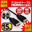 hdmiケーブル 15m ハイスピード ブラック 各種リンク対応 スリム 細線 PS3 PS4 3D 3D対応 ビエラリンク レグザリンク 4K HDMI ケーブル..