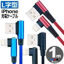 iphone 充電 ケーブル 1m L字 ナイロン 急速充電 充電ケーブル 充電器 USBケーブル ...