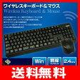 ワイヤレスマウス ワイヤレスキーボード マウス キーボード ワイヤレス セット☆★ 【あす楽】【送料無料】|1702TRZT^