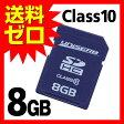 SDカード SDHCカード 8GB クラス10 Class10 【 SD SDHC SD カード SDHC カード Class 10 】 SDメモリー デジカメ ビデオカメラ ニンテンドー 3DS に最適 高速 大容量【送料無料】プリンストン☆USD10/8G★ 1402PRZM^