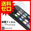iPhone6 液晶保護フィルム パワサポ PYC-01 / PYC-02 ポイント 10倍 AFPクリスタルフィルムセット アンチグレアフィルムセット for...