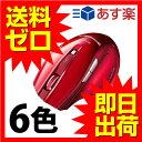 ブルーLEDマウス ワイヤレスマウス blueLED 2.4GHz 5ボタン ボタン割り当て マイクロレシーバ 無線MA-NANOH11BKVブラック/ MA-NANOH11BLブルー/MA-NANOH11Rレッド/MA-NANOH11Sシルバー/MA-NANOH11Wホワイト/送料無料|1702SAZT^