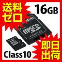 microSD 16GB microSDHCカード Clas...