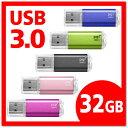 USBメモリ 32GB USB3.0 USBフラッシュメモリー USBフラッシュメモリーおしゃれ かわいい カラバリ ピンク ブルー グリーン ガンメタリック 永久保証 ☆★ 1402SPZM^