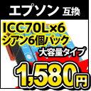 ICC70L ×6 シアン×6 EPSON用 【 互換インクカートリッジ 】 ( EP-306 EP-706A EP-775A EP-775AW EP-776A EP-805A EP-805AR EP-805AW EP-806AB EP-806AR EP-806AW EP-905A EP-905F EP-906F EP-976A3 ) comp.ink