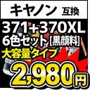 CANON BCI-371XL+370XL/6MP(6色セット) キヤノン互換 ICチップ付き BCI-370XLPGBK(顔料) BCI-371XLBK BCI-371X LC BCI-371XLM BCI-371XLY BCI-371XLGY BCI-370PGBK(顔料) BCI-371BK BCI-371X LC BCI-371M BCI-371Y BCI-371GY 対応機種:MG7730 MG6930 comp.ink