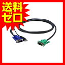 USB切替器オプションケーブル (1.8m) コレガ☆CG-KVMCBLU18A★【送料無料】【あす楽】|1202SNZC^