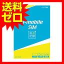 日本通信 b-mobile SIM 高速定額 データ通信専用 ナノSIMパッケージ 日本通信☆BM-HADN★【送料無料】|1602SNTM^