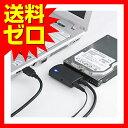 SATA-USB3.0変換ケーブル サンワサプライ☆USB-CVIDE3★【送料無料】【あす楽】|1202SNZC^