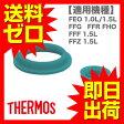 サーモスパッキン 水筒パッキン 真空断熱スポーツボトル用 FEOパッキンセット(L) サーモス THERMOS |1605NFTM^
