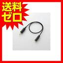エレコム スマートフォン用アンテナケーブル/0.3m/ブラッ...