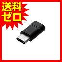 ELECOM スマートフォン用USB変換アダプタ USB(microBメス)-USB(Cオス) Type-C ブラック MPA-MBFCMADBK MPA-MBFCMADBK 【送料無料】|1602ELTM^